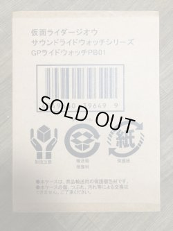 Photo2: Kamen Rider ZI-O Sound Ride Watch GP Ride Watch PB01