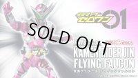 Kamen Rider ZERO-ONE - S.H.Figuarts Kamen Rider JIN Flying Falcon 『August 2020 release』