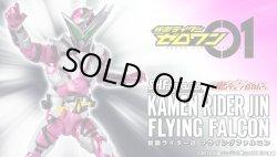 Photo1: Kamen Rider ZERO-ONE - S.H.Figuarts Kamen Rider JIN Flying Falcon 『August 2020 release』