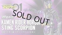 Kamen Rider ZERO-ONE - S.H.Figuarts Kamen Rider HOROBI Sting Scorpion 『June 2020 release』