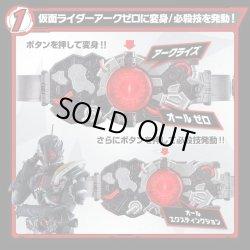 Photo2: Kamen Rider ZERO-ONE Henshin Belt DX Ark Driver 『December 2020 release』