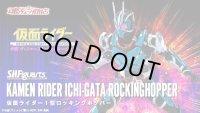 Kamen Rider - S.H.Figuarts Kamen Rider ICHI-GATA Rocking Hopper『April 2021 release』