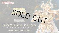 Saint Seiya - Saint Cloth Myth EX Taurus Aldebaran 〜ORIGINAL COLOR EDITION〜 『April 2021 release』