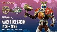 Kamen Rider GAIM - S.H.Figuarts Kamen Rider GRIDON Lychee Arms 『May 2021 release』