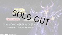 Saint Seiya - Saint Cloth Myth EX Wyvern RHADAMANTHYS 〜ORIGINAL COLOR EDITION〜 『February 2021 release』