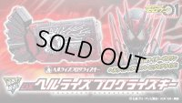 Kamen Rider ZERO-ONE DX HellRise Progrise Key 『March 2021 release』