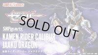 Kamen Rider SABER - S.H.Figuarts Kamen Rider CALIBUR Jaaku Dragon 『May 2021 release』