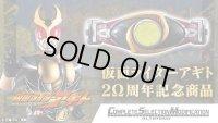Kamen Rider AGITO - Complete Selection Modification Altering 『September 2021 release』