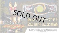 Photo1: Kamen Rider AGITO - Complete Selection Modification Altering 『September 2021 release』