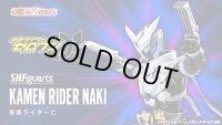 Kamen Rider ZERO-ONE - S.H.Figuarts Kamen Rider NAKI『July 2021 release』