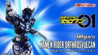 Kamen Rider ZERO-ONE - S.H.Figuarts Kamen Rider ORTHROS VULCAN『August 2021 release』